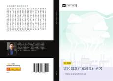 Bookcover of 文化创意产业园设计研究