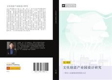 文化创意产业园设计研究 kitap kapağı