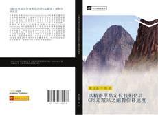 Bookcover of 以精密單點定位技術估計GPS追蹤站之絕對位移速度