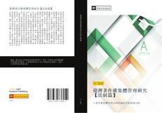 Capa do livro de 臺灣著作權集體管理研究【法制篇】