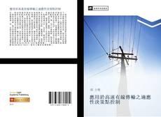 Capa do livro de 應用於高速有線傳輸之適應性決策點控制