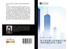 Capa do livro de 地方政府觀光旅遊網的行銷策略與網站績效之關係