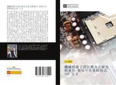 Couverture de 機械與電子設計整合之研究與實作-使用中介資料格式IDF 3.0