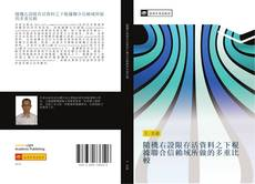 Bookcover of 隨機右設限存活資料之下根據聯合信賴域所做的多重比較