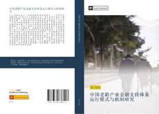 Bookcover of 中国老龄产业金融支持体系运行模式与机制研究