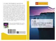 Capa do livro de FFA与剥离了面孔客观属性的主观评价的关系