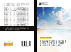 Bookcover of 平面紊亂射流與反向非線性前進重力波及海流作用後之速度與溫度分佈之研究