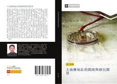 Bookcover of 大南澳地區的開路與移民開發
