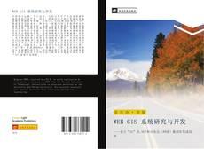 WEB GIS 系统研究与开发 kitap kapağı