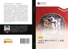 Обложка 中國主權財富基金之三角戰略研究