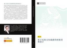 Portada del libro de 基于民俗文化旅游的村落景观设计