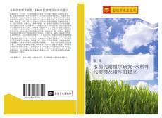 水稻代谢组学研究-水稻叶代谢物及谱库的建立的封面