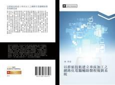 以群組技術建立車床加工之網路化電腦輔助製程規劃系統的封面