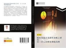 精密量儀產業銷售策略之研究- 以三次元座標量測儀為例 kitap kapağı