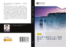 Copertina di 陳玉慧小說研究─以《徵婚啟事》、《海神家族》為中心