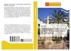 Bookcover of 我國個人資料保護法之理論與實踐-兼論旅館業因應困境之解決建議