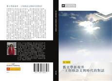 Bookcover of 舊文學新視界 -王則修詩文與時代的對話
