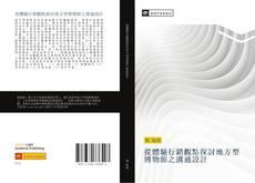 Copertina di 從體驗行銷觀點探討地方型博物館之溝通設計