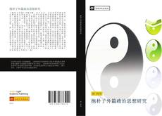 Bookcover of 抱朴子外篇政治思想研究