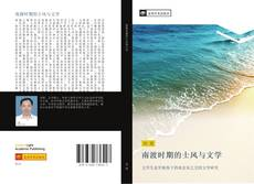 Bookcover of 南渡时期的士风与文学