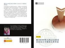 Bookcover of 應用KANO模式探討直銷商 家家富公司服務品質要素