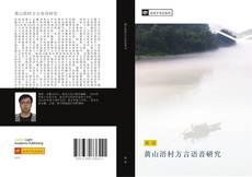 Bookcover of 黄山浯村方言语音研究