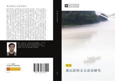 Portada del libro de 黄山浯村方言语音研究