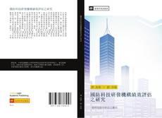國防科技研發機構績效評估之研究的封面