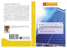 Capa do livro de 太陽能技術在建築物應用之研究