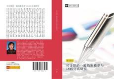 Capa do livro de 可计算的一般均衡模型与GAMS仿真研究