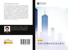 Bookcover of 发展中国期货投资基金研究