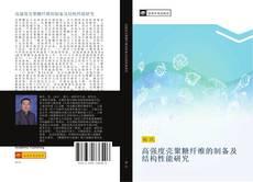 Bookcover of 高强度壳聚糖纤维的制备及结构性能研究