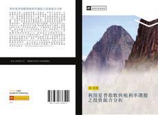 Bookcover of 利用夏普指數與殖利率選股之投資組合分析