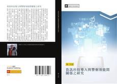 Bookcover of 資訊科技導入與警察效能間關係之研究