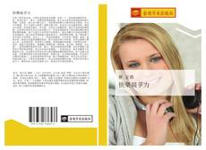 Bookcover of 快樂競爭力