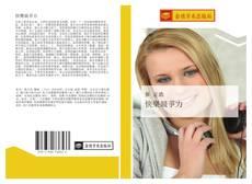 Capa do livro de 快樂競爭力
