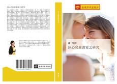 Buchcover von 冰心兒童書寫之研究