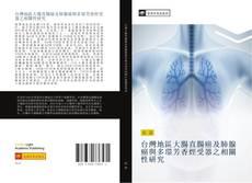 台灣地區大腸直腸癌及肺腺癌與多環芳香烴受器之相關性研究的封面