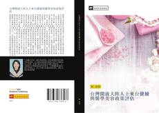 Portada del libro de 台灣開放大陸人士來台健檢與醫學美容政策評估
