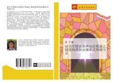 Bookcover of 結合空間資訊與統計推論之隧道地質剖面機率式預測方法