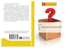 Bookcover of CT三维可视化技术的应用研究