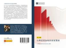 Bookcover of 台灣需要如何的新展覽館
