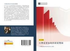 Portada del libro de 台灣需要如何的新展覽館
