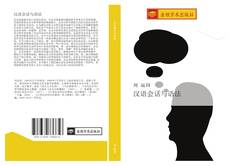Bookcover of 汉语会话与语法