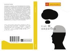 Capa do livro de 汉语会话与语法