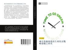 Buchcover von 稀有資源循環再生利用及戰略儲備之研究