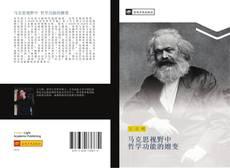 Borítókép a  马克思视野中 哲学功能的嬗变 - hoz