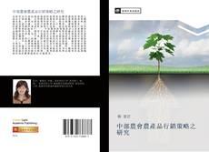 中部農會農產品行銷策略之研究 kitap kapağı