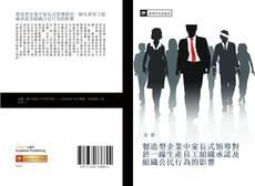 製造型企業中家長式領導對於一線生產員工組織承諾及組織公民行為的影響的封面
