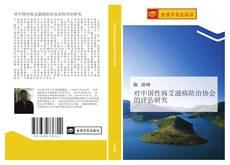 Обложка 对中国性病艾滋病防治协会的评估研究